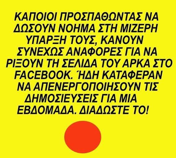 Το facebook μπλοκαρε τον Αρκά